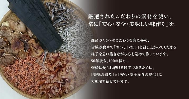 厳選されたこだわりの素材を使い、常に「安心・安全・美味しい味作り」を。
